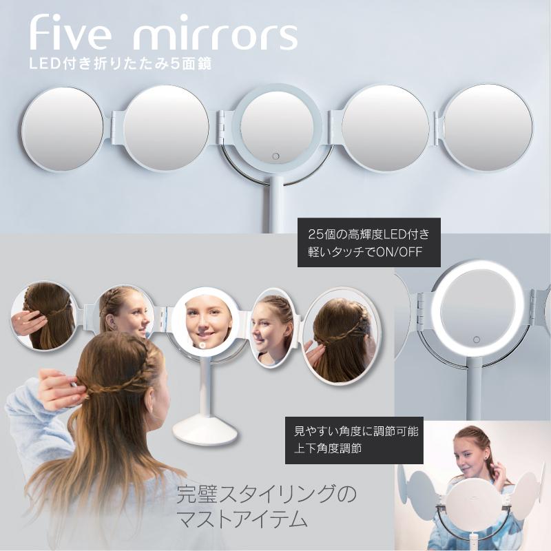 Five mirror LED付き折りたたみ5面鏡 DL5ZDJ20093
