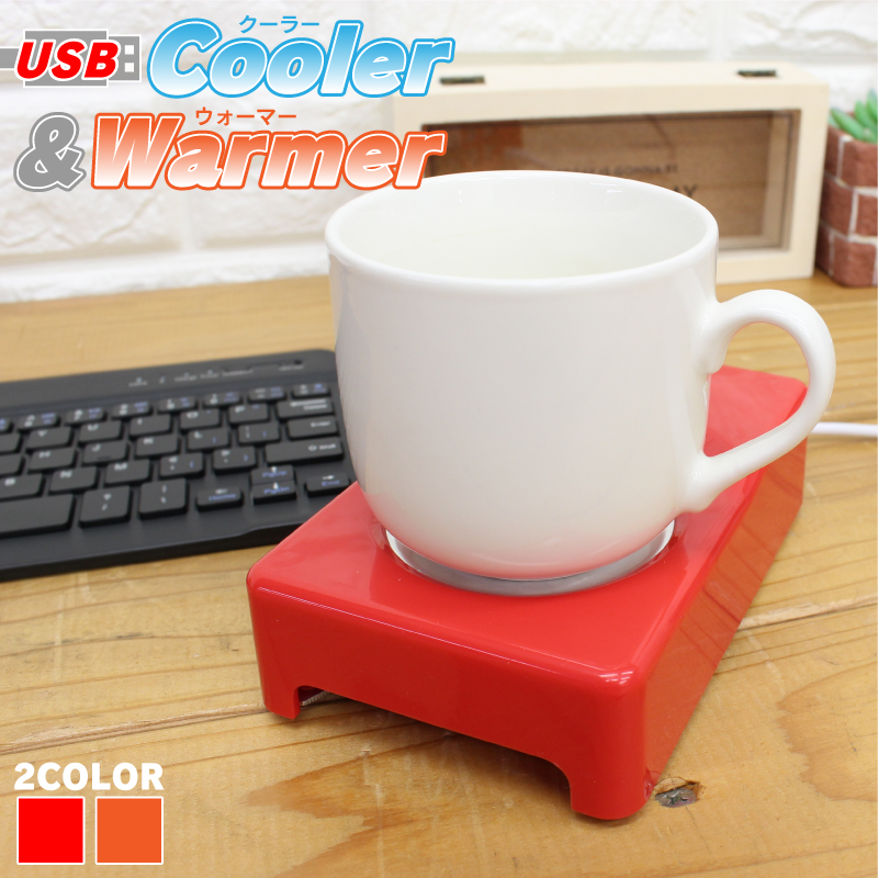 USB Cooler&Warmer USBクーラー&ウォーマー