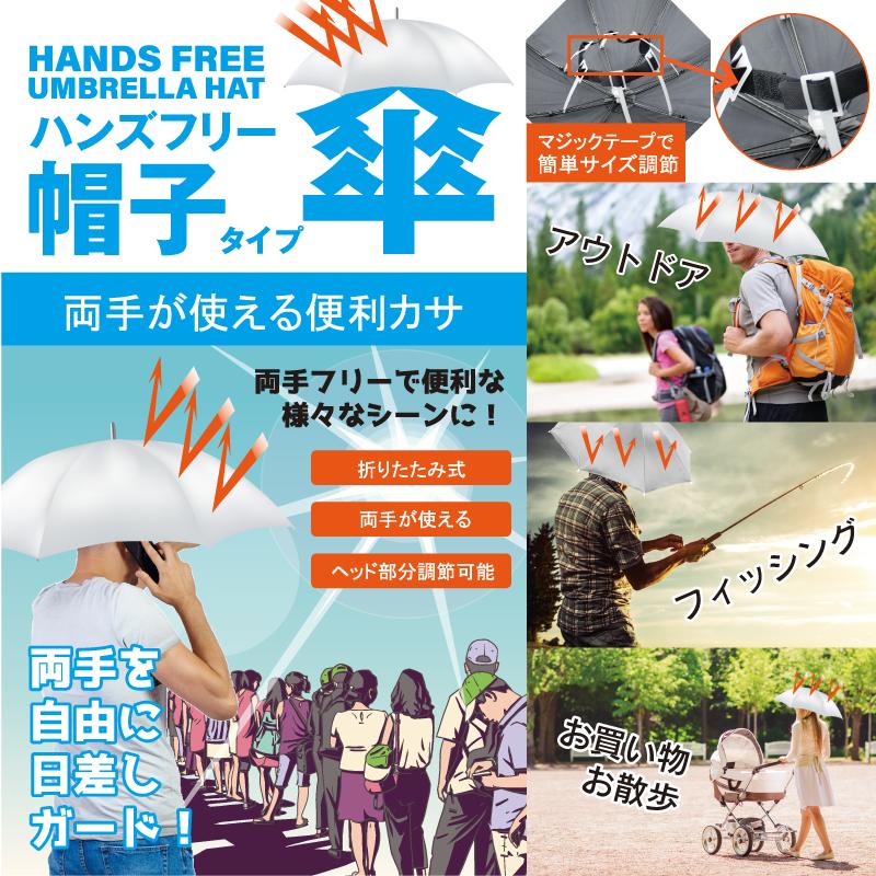 【訳あり】ハンズフリー傘 帽子タイプ HDL-MS20124