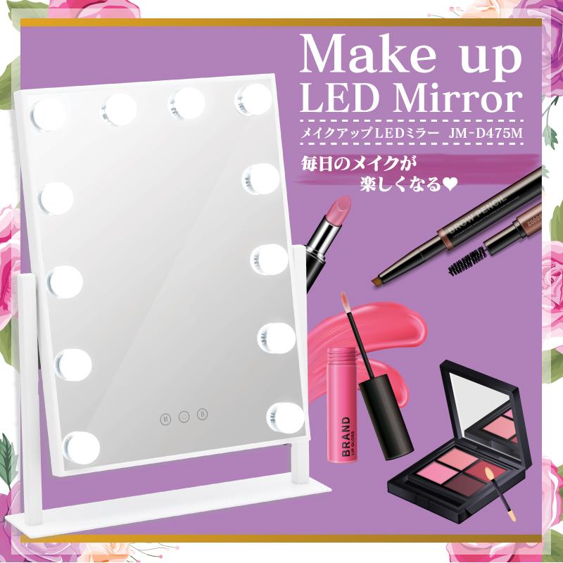 Make up LED Mirror  メイクアップミLEDミラー JM-D475M