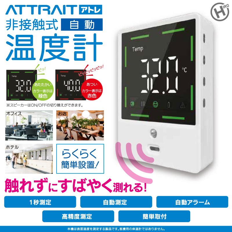 attrait アトレ 非接触式温度計 HC-T01