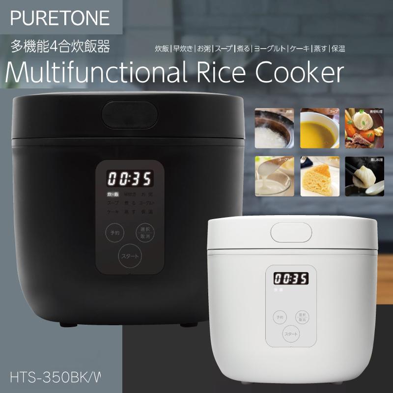 多機能4合炊飯器 HTS-350