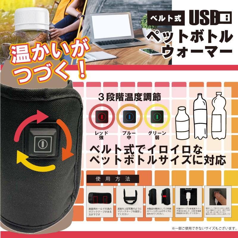 ベルト式USBペットボトルウォーマー