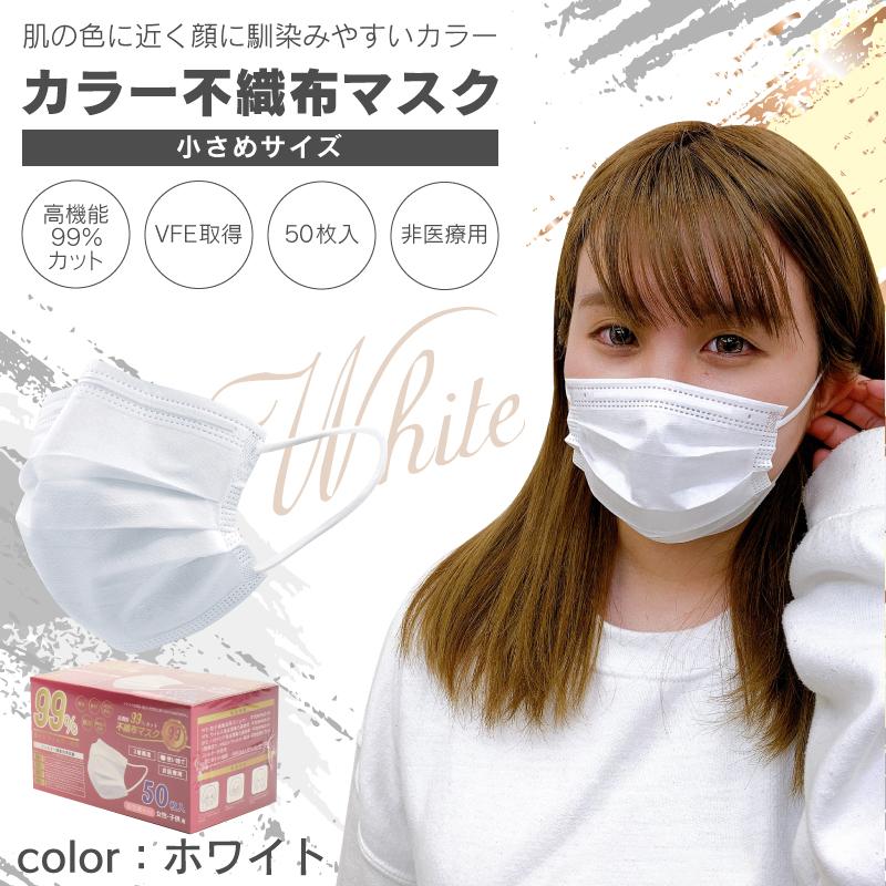 【血色マスク】高機能99%カット不織布マスク 50P 小さめサイズ