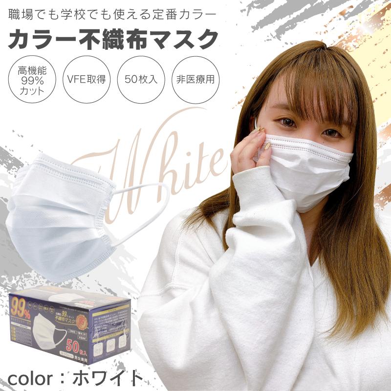 【血色マスク】高機能99%カット不織布マスク 50P ふつうサイズ