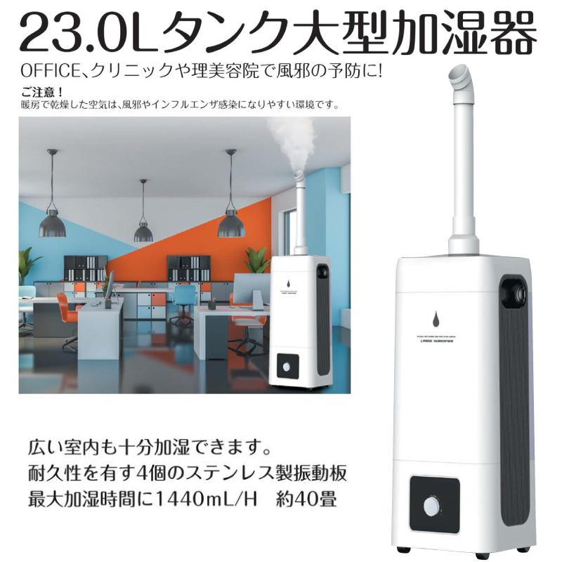 【コロナ対策】次亜塩素酸対応ウイルスを不活化!ray tower ビッグサイズ超音波加湿器 HYB-23L