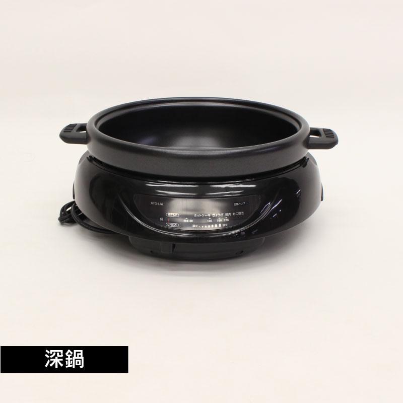 マルチグリル鍋 HTG-136
