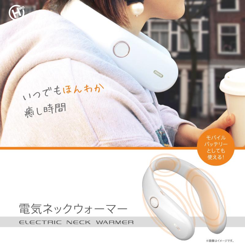 電気ネックウォーマー MNO11