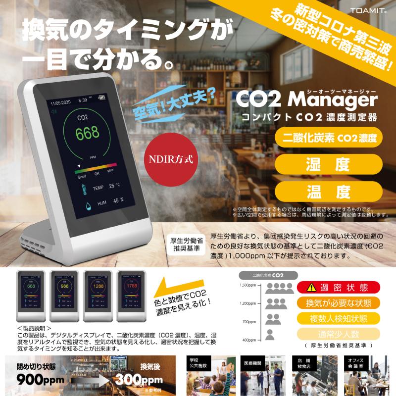 CO2マネージャー TOA-CO2MG-001