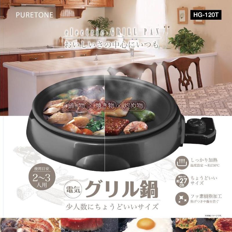 電気グリル鍋 HG-120T