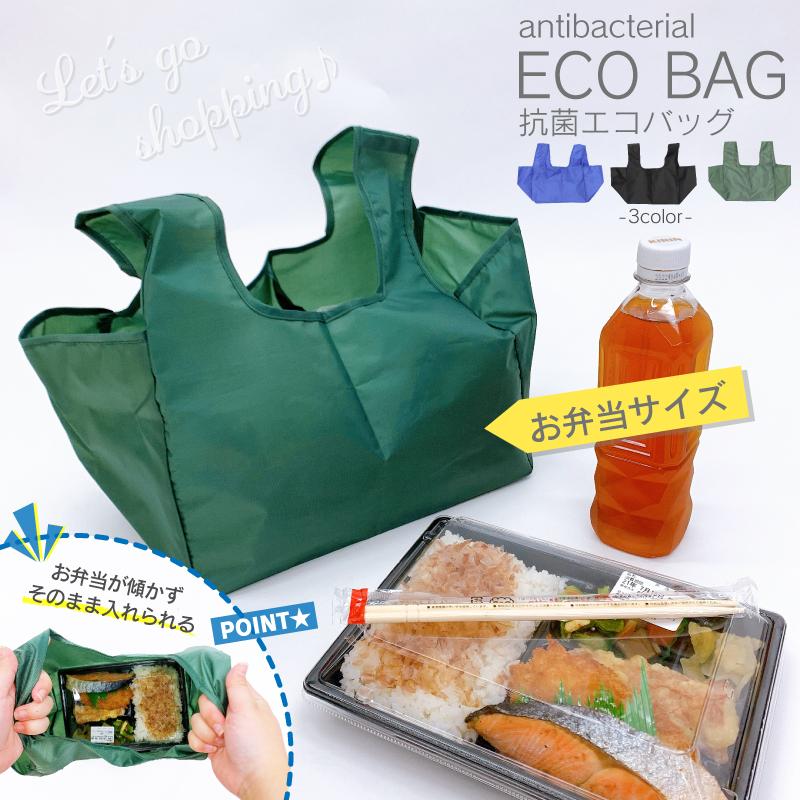 抗菌加工お弁当用エコバッグ
