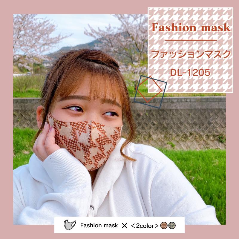 ファッションマスク DL-1205【203】