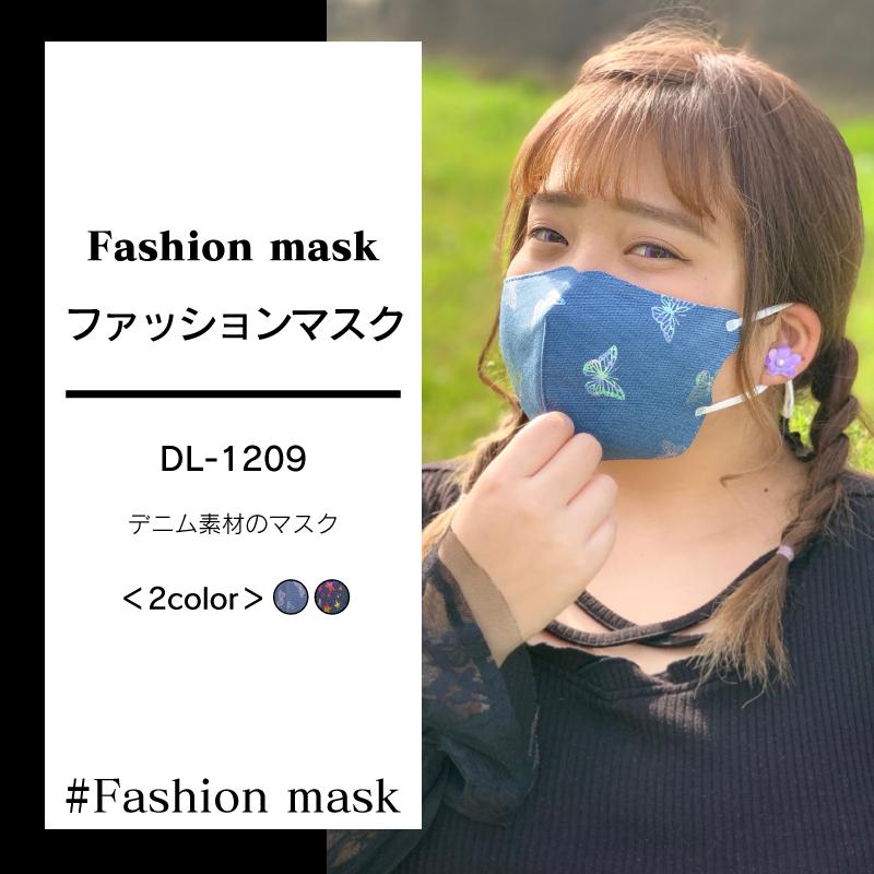 ファッションマスク DL-1209【104】