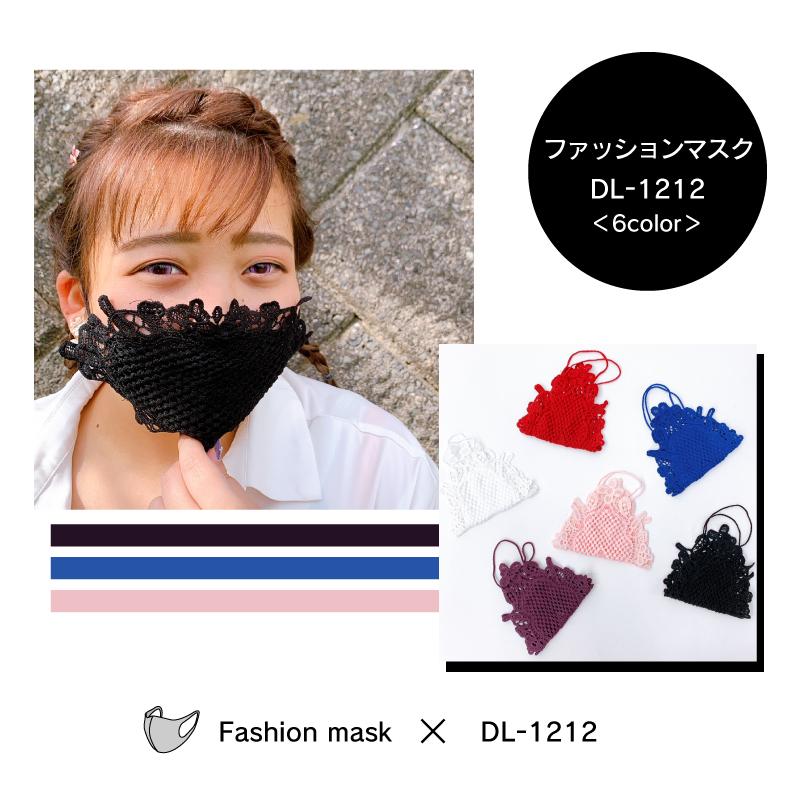 ファッションマスク DL-1212【101】