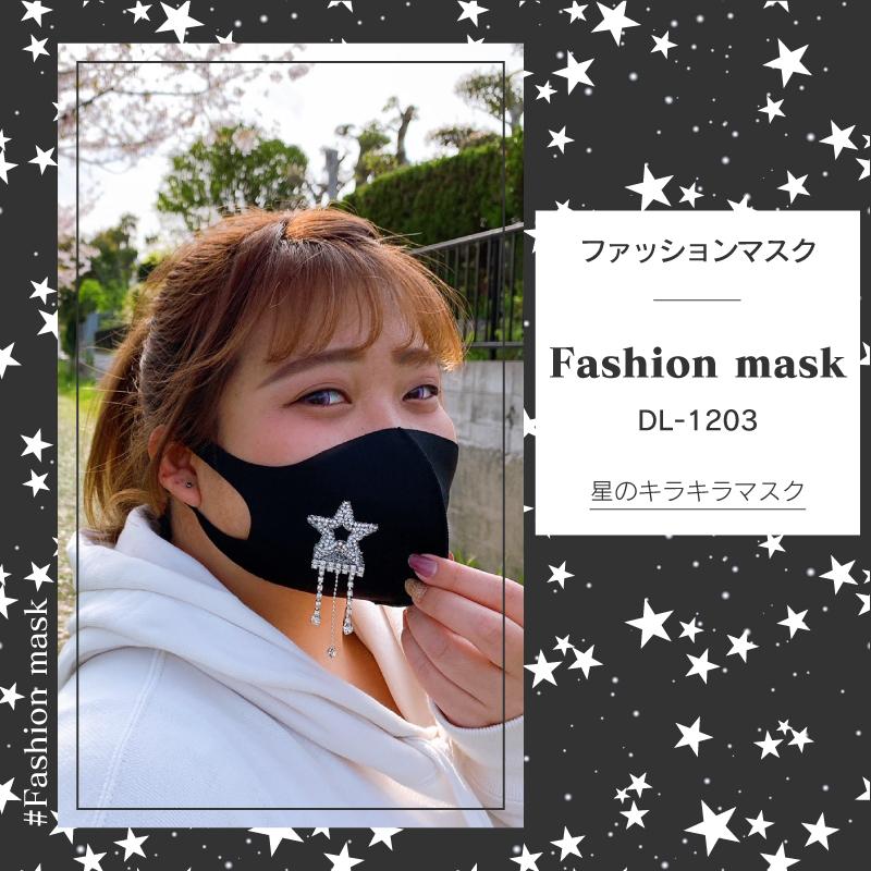 ファッションマスク DL-1203【55】