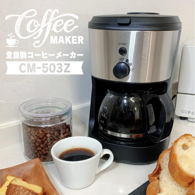 全自動コーヒーメーカー CM-50..