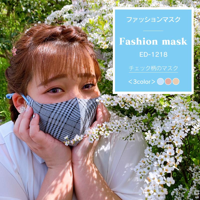 ファッションマスク ED-1218【204】