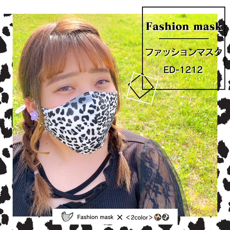 ファッションマスク ED-1212【112】