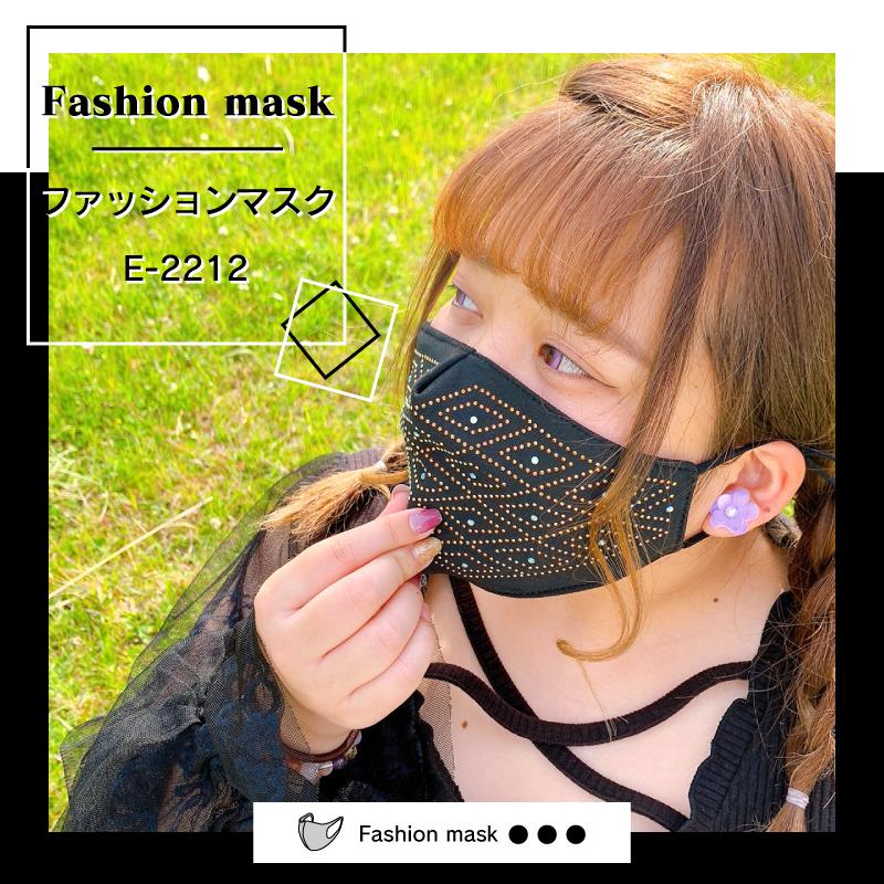 ファッションマスク E-2212【111】