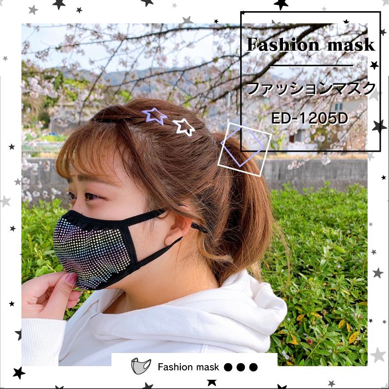 ファッションマスク ED-1205D【115】