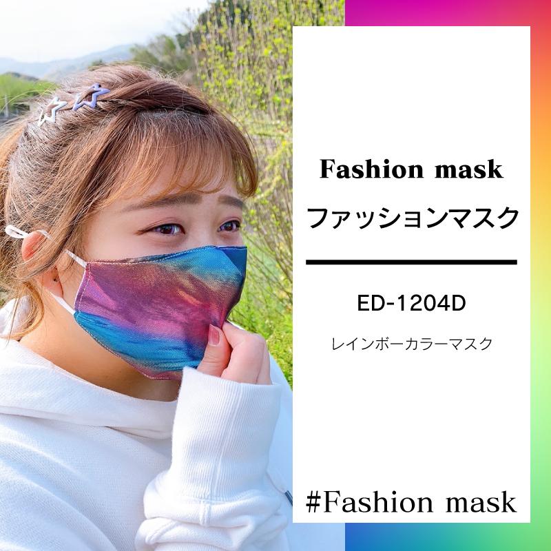 ファッションマスク ED-1204D【211】