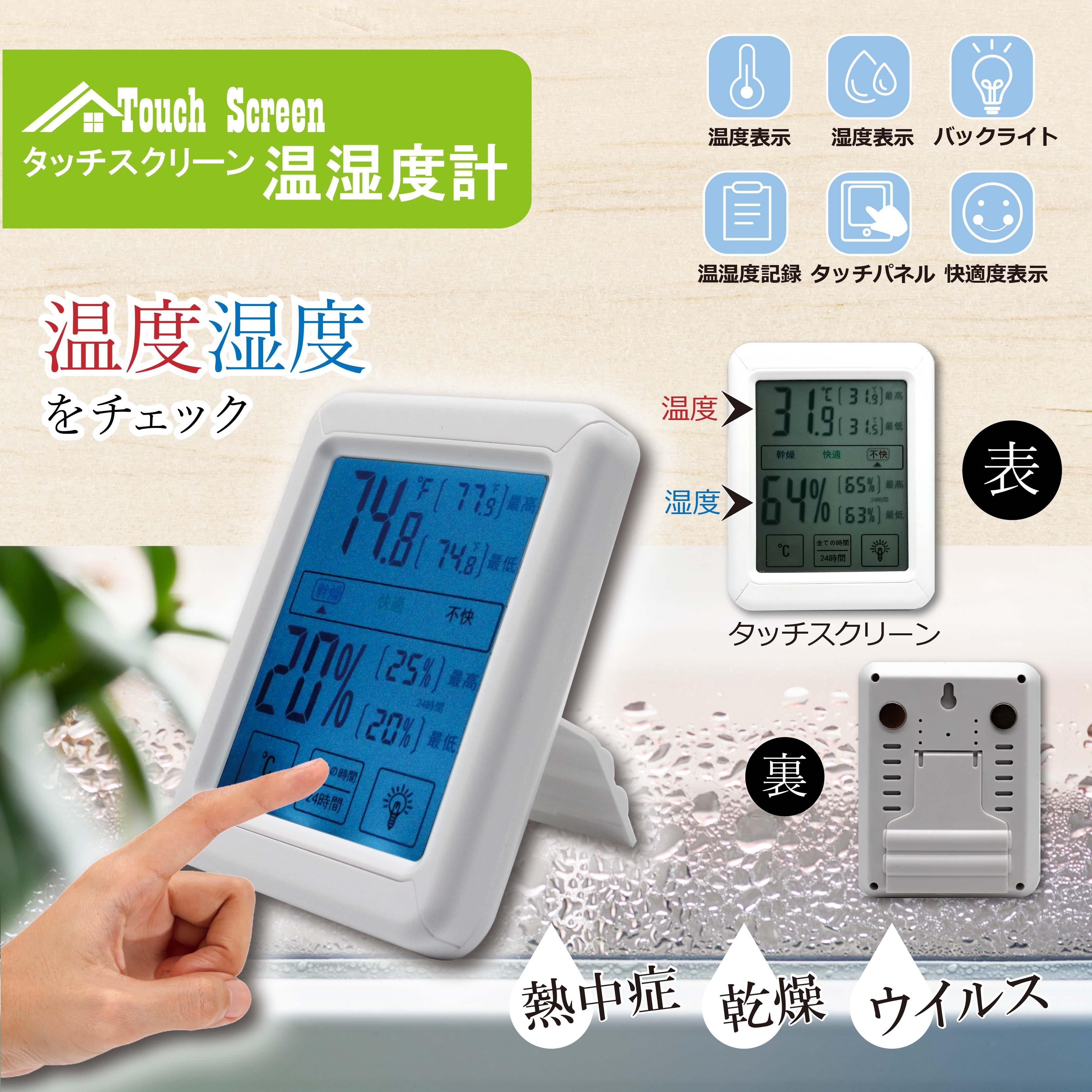 タッチスクリーン温湿度計 DLWSDJ21004