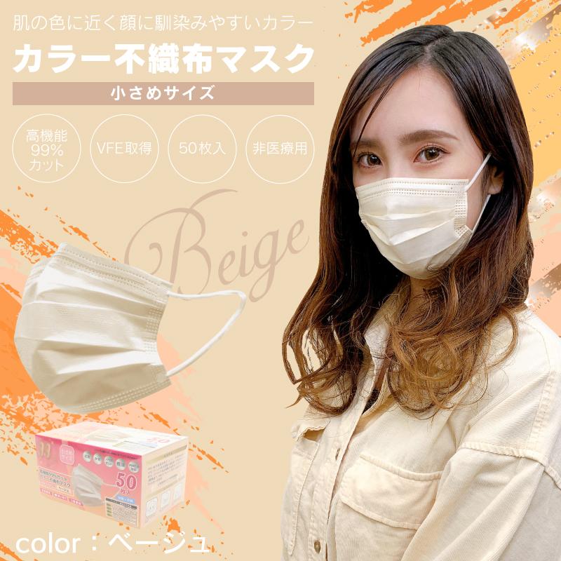 【血色マスク】高機能99%カット【ベージュ】不織布マスク 小さめサイズ 50P