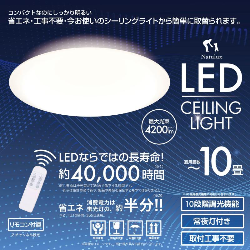10畳用LEDシーリングライト HLCL-002【K】