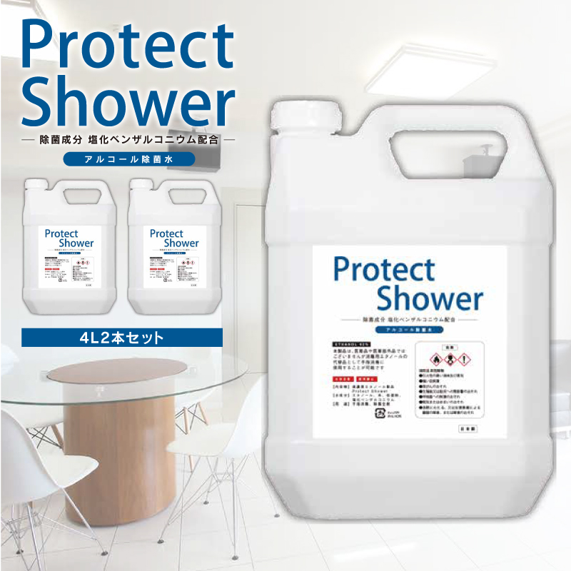 Protect Shower交換用除菌水 4L×2本