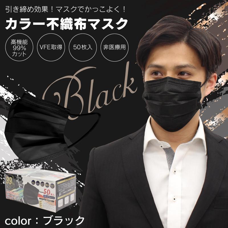 【血色マスク】高機能99%カット【ブラック】不織布マスク 50P