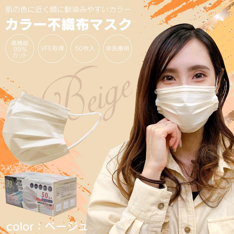 【血色マスク】高機能99%カット【ベージュ】不織布マスク 50P