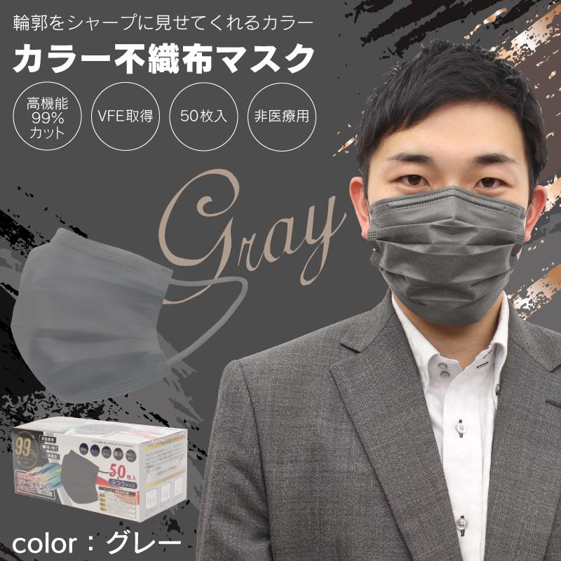 【10月下旬入荷予定】【血色マスク】高機能99%カット【グレー】不織布マスク 50P