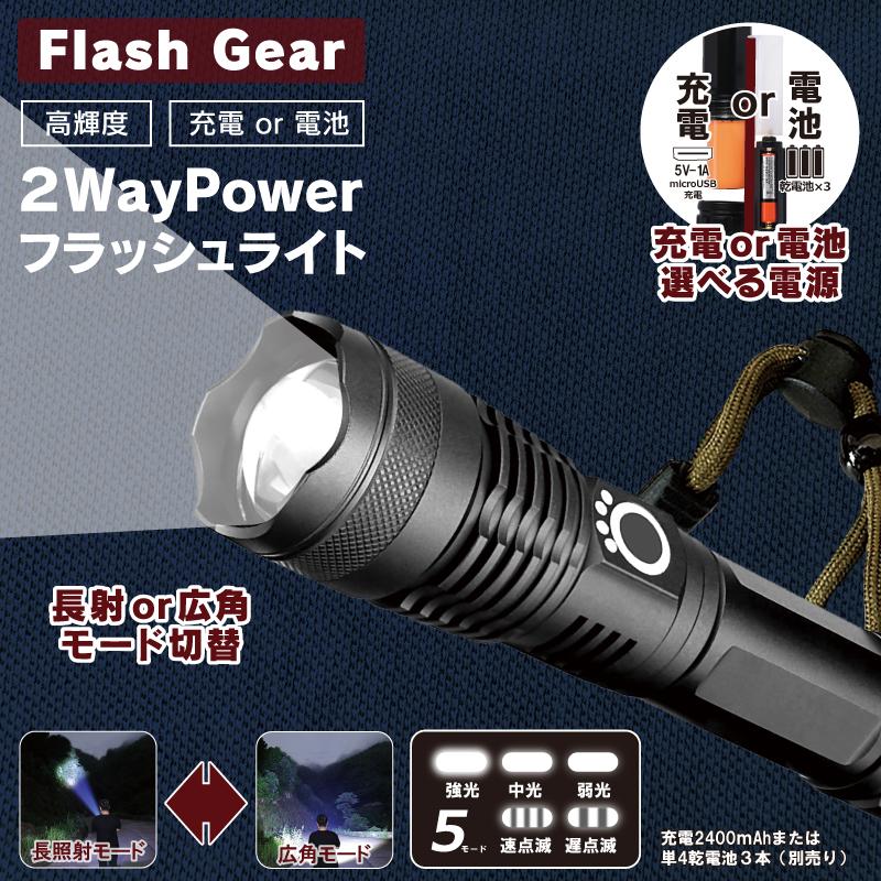 2Way Power フラッシュライト HCDL-2PFL001