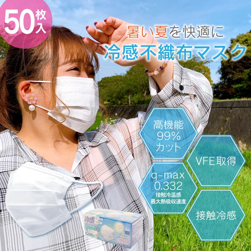 【ホントに冷たい!】高機能99%カット冷感不織布マスク【1】