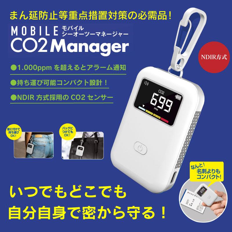 【予約受付中】モバイルCO2マネージャー TOA-CO2MG-003-MB