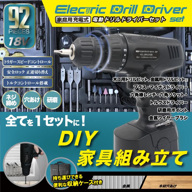 家庭用充電式電動ドライバーセット 92P HDL-DRV21006
