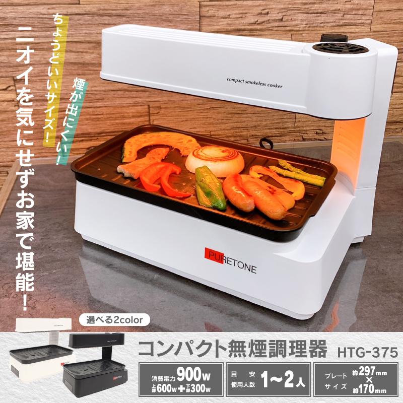 コンパクト無煙調理器 HTG-375