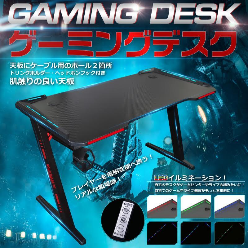 ゲーミングデスク DLDJZIH21211