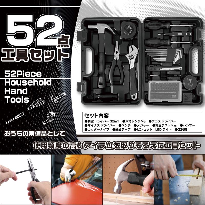 52点工具セット HED-2444