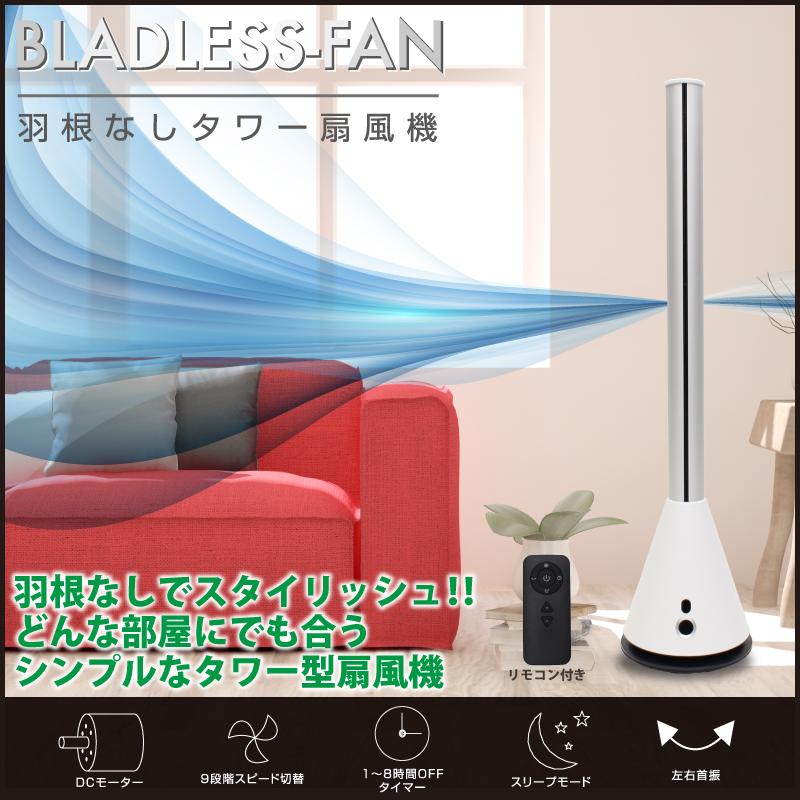 ブレードレス扇風機 タワー型 HT-10151WH