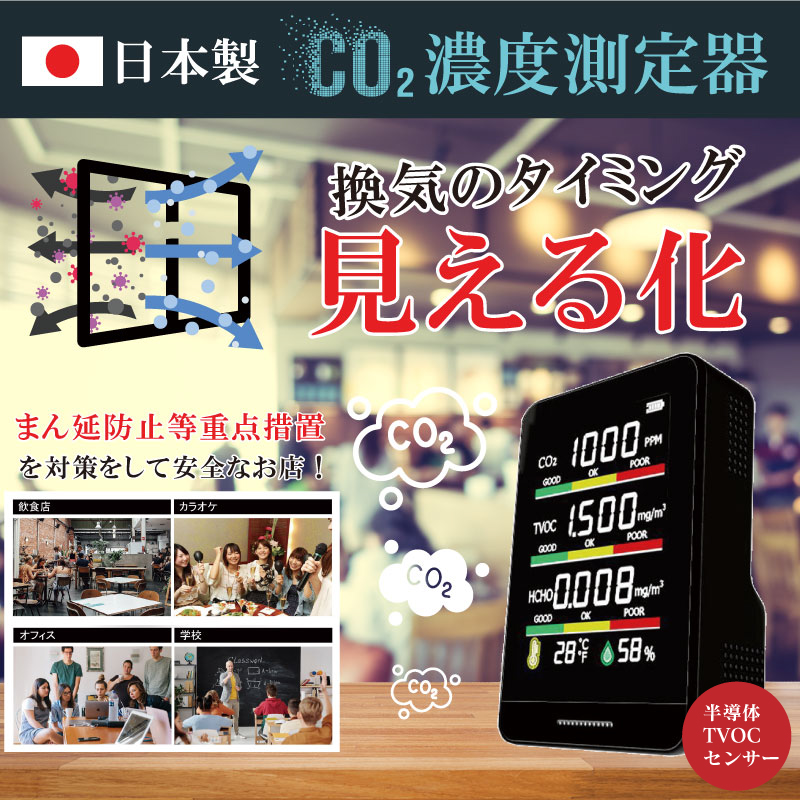 日本製CO2濃度測定器 HCOM-CNJP002