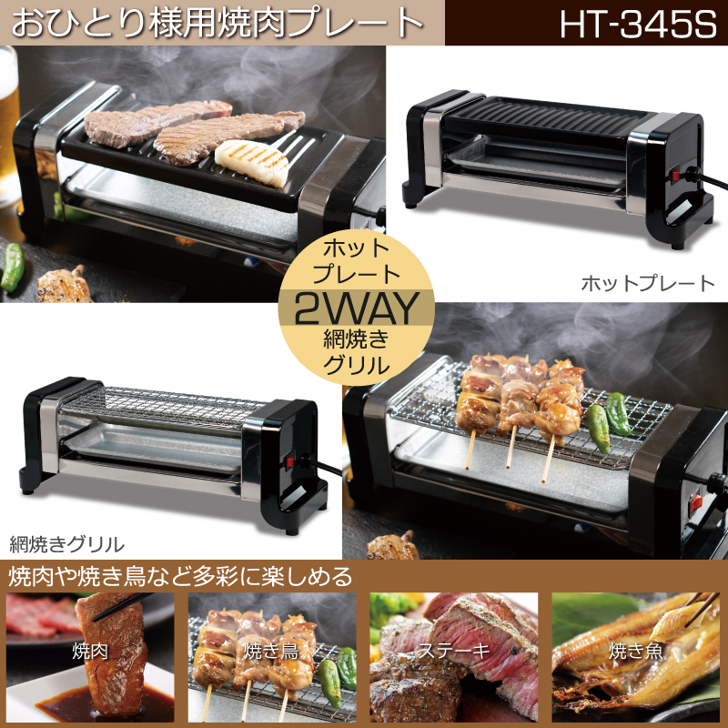 おひとり様用焼肉プレート HT-345S