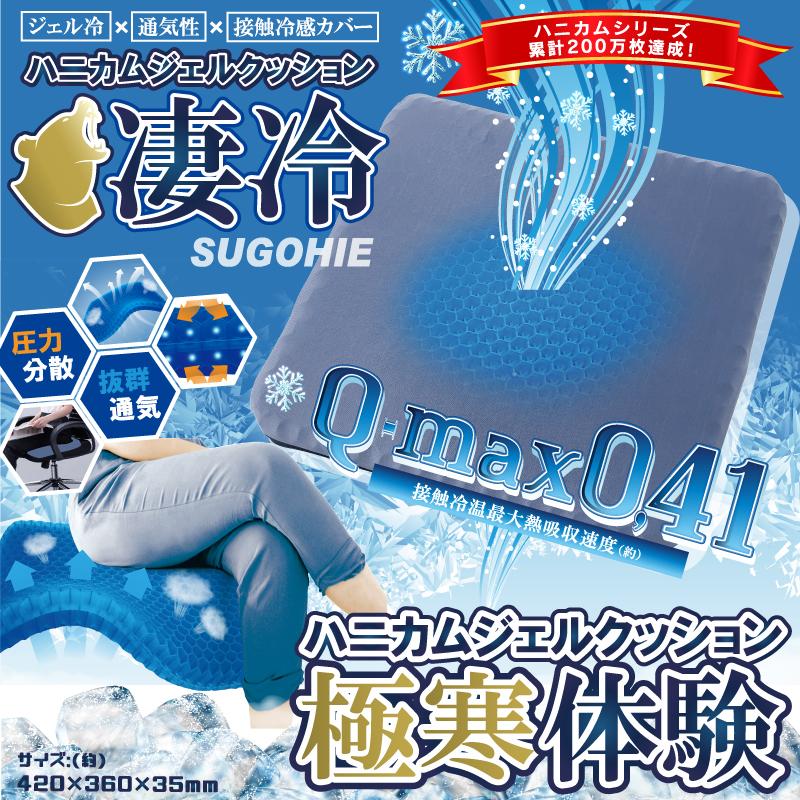 ハニカムジェルクッション凄冷 SUGOHIE HCFHJC-003DL