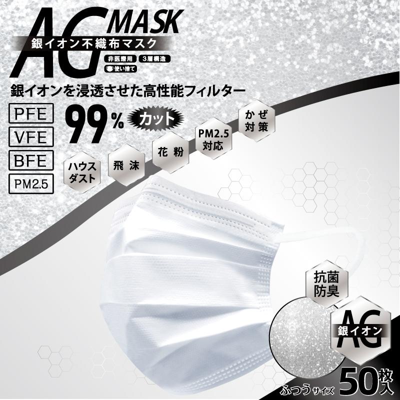 銀イオン抗菌不織布マスク 50P