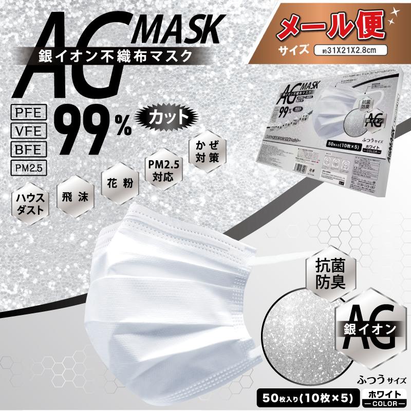 メール便対応 銀イオン抗菌不織布マスク 50P