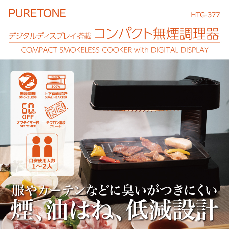 コンパクト無煙調理器 HTG-377
