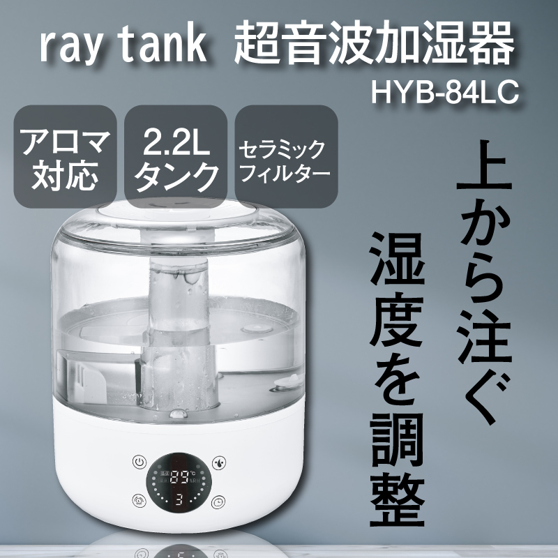 ray tank コンパクト超音波加湿器 2.2L HYB-84LC