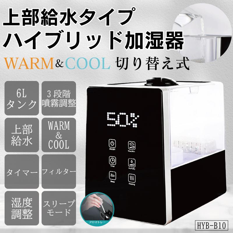 【rayhybrid】上部給水タイプ ハイブリッド加湿器 6.0L HYB-B10