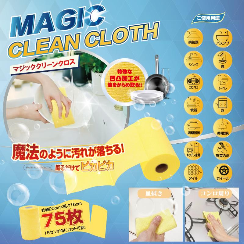 マジッククリーンクロス MAGIC CLEAN CLOTH