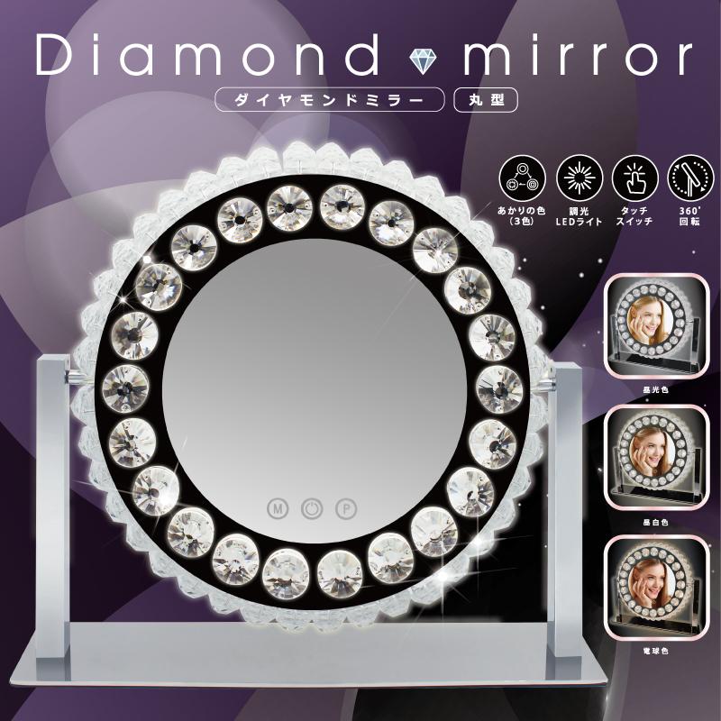 ダイヤモンドミラー サークル HCDL-DMM001